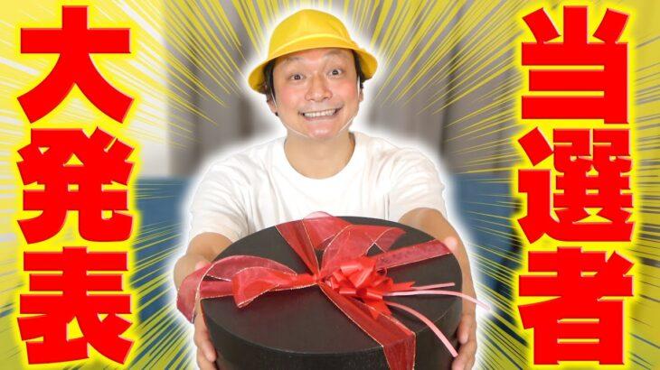 しんごちんからのクリスマスプレゼント!「直筆サイン入りしんごちん帽」の当選者を大発表します!