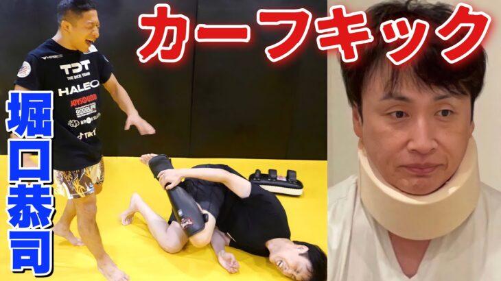児嶋も堀口選手にカーフキックしてもらったら放送事故になった…