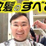 【美容室ルーティン】かまいたち山内が行きつけの表参道の美容室で散髪