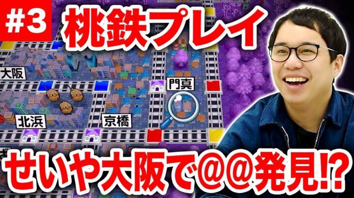 【桃鉄】せいや大阪で@@発見!?借金粗品奇行プレイ!?【霜降り明星】