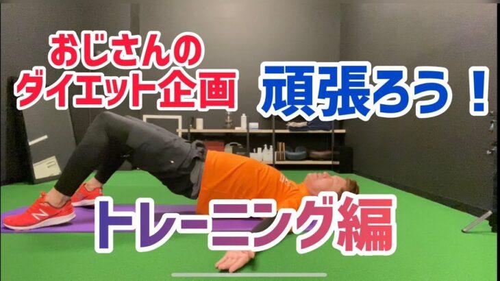 【おじさんのダイエット企画】トレーニング編 頑張ろう!