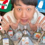 味音痴な児嶋さんがコンビニおにぎりを食べ比べてみた!🍙