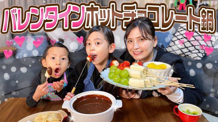 【バレンタイン】女子チームでホットチョコレート鍋