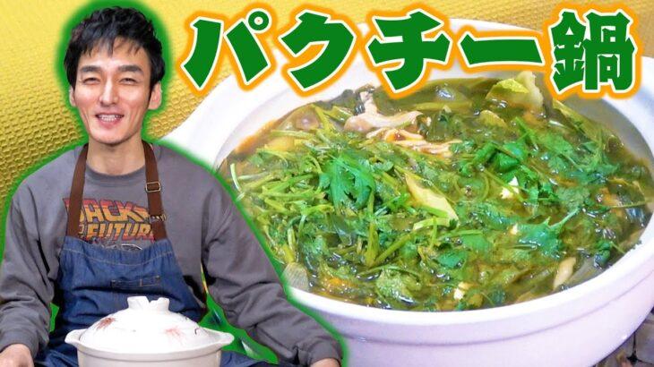 【つよぽん流】最近ハマっているパクチー鍋を作ったら美味すぎた!!