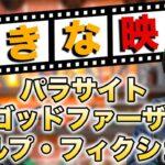 草彅剛のおすすめ映画は◯◯◯◯!?好きな映画について語ります!