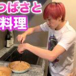 【益若つばさが伝授】超簡単コンビニ食材料理が完成!旨すぎて兼近昇天!(後編)