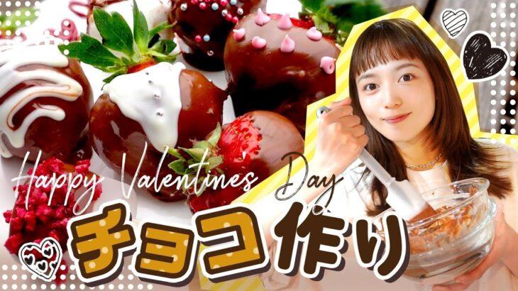 ハッピーバレンタイン♡チョコ作りしたら事件起こりました