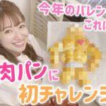 【私の本命w】【パン作り】筋肉パンに挑戦してみた【バレンタインデー】