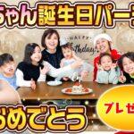 【誕生日】はるちゃん1才の誕生日パーティー