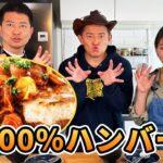 【震災から10年】福島県の食材で「さわやか」なハンバーグを作りました with ハンバーグ師匠