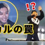【ヒカル考案】大舞台で熱唱中の宮迫を穴に落とすドッキリ【関コレ2021】