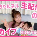【アーカイブ】辻ちゃんネル生配信⑥【2021/3/28(日)15:30頃~生配信済】