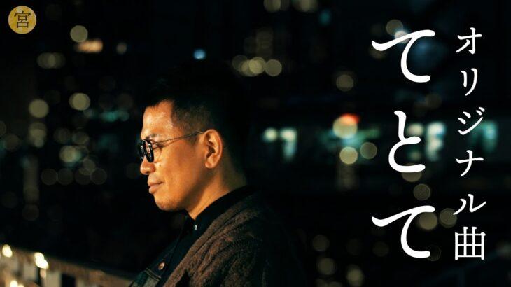 【オリジナル曲】てとて/宮迫博之(2月/3月度エンディングテーマ)