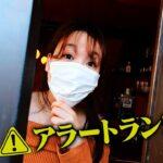 24歳のタメ口ママからのSOS!第8回東京アラートラン🔥