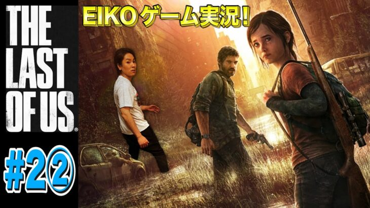 【#2②】EIKOがラストオブアスを生配信!【ゲーム実況】