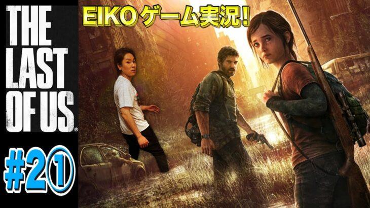 【#2①】EIKOがラストオブアスを生配信!【ゲーム実況】
