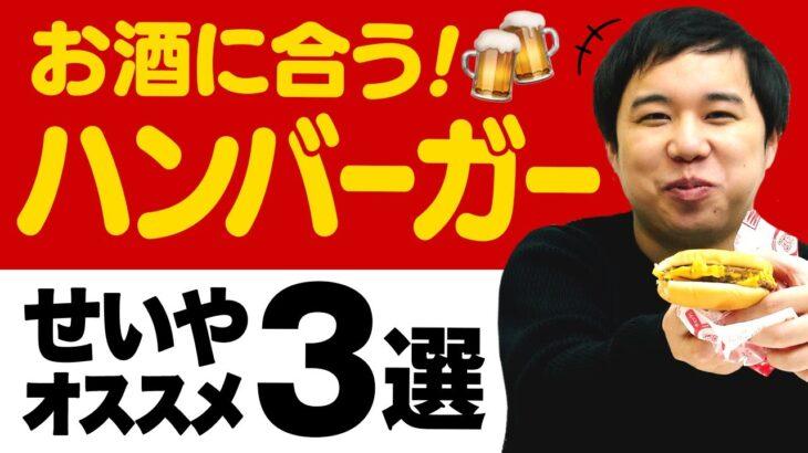 せいやオススメお酒に合うハンバーガー3選! 想定外の事態に粗品困惑!?【霜降り明星】