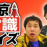【東京クイズ】上京3年目の粗品せいやは東京にまつわる常識問題に答えられるのか!?【霜降り明星】