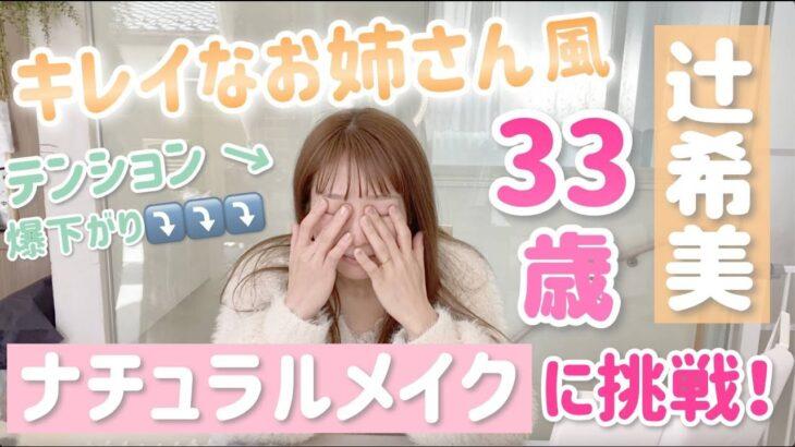 【人生初!!!】辻希美33歳 綺麗なお姉さん風ナチュラルメイクに挑戦!【万人受け狙い!?】