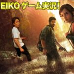 【#3③】EIKOがラストオブアスを生配信!【ゲーム実況】