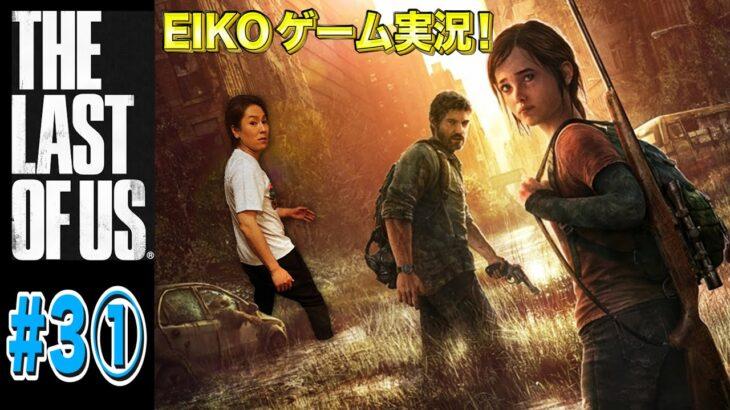 【#3①】EIKOがラストオブアスを生配信!【ゲーム実況】