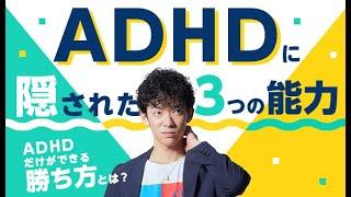 ADHDに隠された3つの能力ーADHDだけができる勝ち方とは