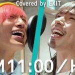 【歌ってみた】「AM11:00」−HY covered by EXIT