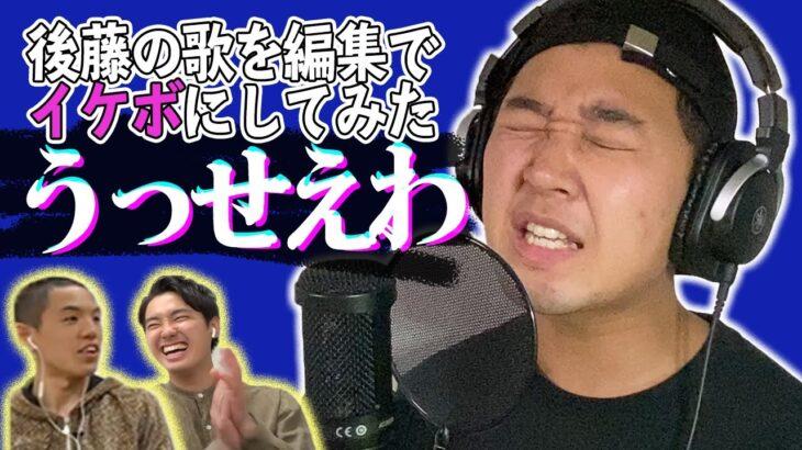 【うっせぇわ】日本一の音痴を加工で歌うまイケボにしてみた 【Ado】【四千頭身】
