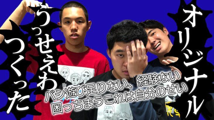 Ado/うっせぇわ 四千頭身が替え歌Ver.