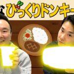 【ハンバーグ】かまいたち山内・濱家がびっくりドンキーBEST5を発表!