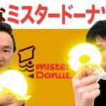 【ミスタードーナツ】かまいたち山内・濱家がミスドBEST5を発表!