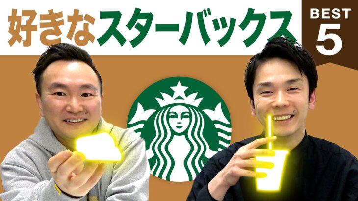 【スタバ】かまいたち山内・濱家がスターバックスBEST5を発表!