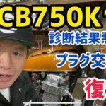 【バイク】CB750K1プラグ交換して復活させる