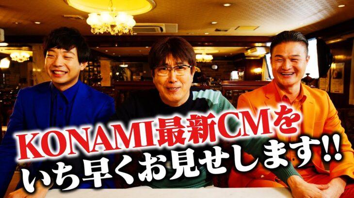 貴ちゃん最新CM完成!KONAMIが大変な事に🔥
