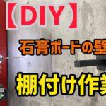 【DIY】石膏ボードの壁に棚つけ作業!
