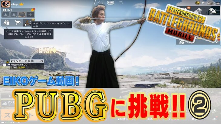 EIKOが「PUBG MOBILE」でドン勝するぜ!2