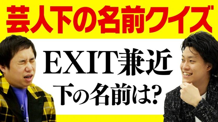 【芸人下の名前クイズ】EXIT兼近の下の名前は? せいや軍団崩壊の危機!?【霜降り明星】