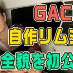 【衝撃】GACKTの自作リムジンの全貌を初公開!!