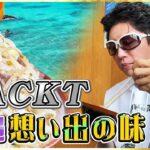 【沖縄】GACKTが愛した老舗名店で爆食いっ!!