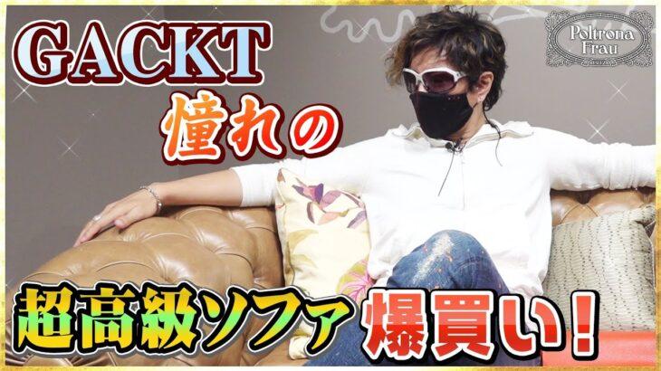 【爆買い】GACKTのヤバい買い物に密着!!