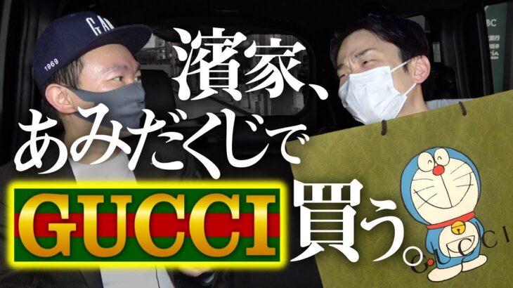 【GUCCI】かまいたち濱家があみだくじで決まったグッチ✕ドラえもんコラボ商品を購入!