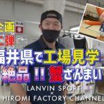 【HFC×LANVIN SPORTコラボ】工場見学&蟹ざんまい!