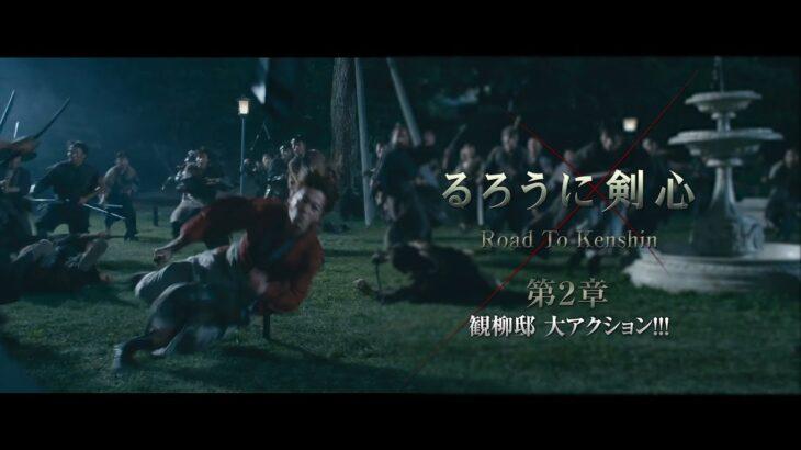 るろうに剣心『Road to Kenshin』 第2章 観柳邸 大アクション!!!
