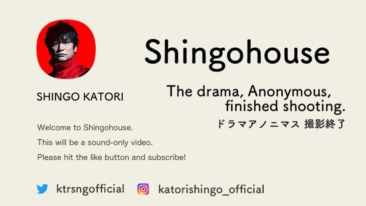 """ドラマ """"アノニマス"""" の撮影、終了しました【Shingohouse 】"""