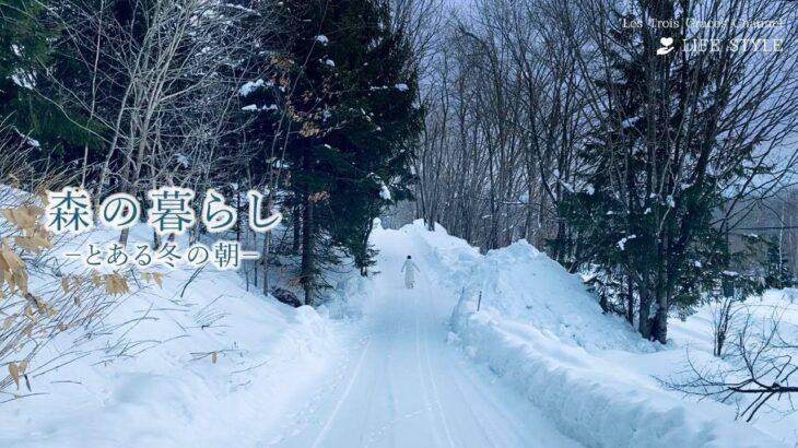 森の暮らし。とある冬の朝 | Solitude〜森の暮らし〜