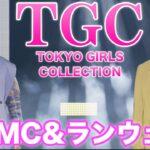 【TGC密着】初MCでテンション爆上がり!ランウェイ直前の様子を大公開 第32回 マイナビ 東京ガールズコレクション 2021 SPRING/SUMMER