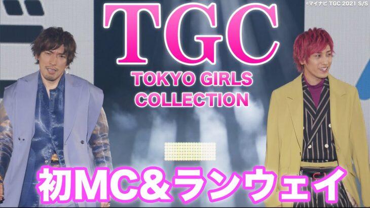 【TGC密着】初MCでテンション爆上がり!ランウェイ直前の様子を大公開|第32回 マイナビ 東京ガールズコレクション 2021 SPRING/SUMMER