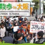 【エガ散歩】エガちゃんVS大阪人 EGA-WALK in Osaka