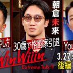 【宮迫×中田】朝倉未来(後編)【Win Win Wiiin】