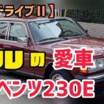 【初老のドライブ2】YOUの愛車紹介ベンツ230Eでドライブ